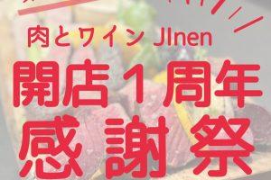 緊急告知!「肉とワインJinen」おかげさまで開店1周年!感謝祭