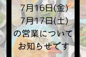 【貸切】7月16日(金)17日(土)貸し切り営業のためランチ・ディナー共に通常営業はございませんm(_ _)m