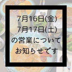 7月16日(金)17日(土)