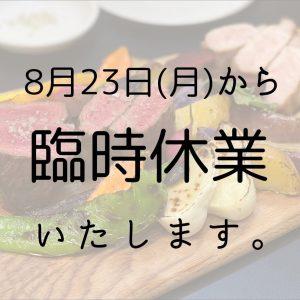 8/23~31まで臨時休業
