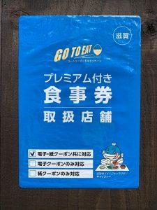 GoToEATキャンペーン対象店舗