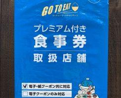 7月以降もご利用可能です!「滋賀Go To Eatクーポン」