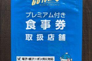 滋賀GoToEat電子クーポンの販売が再開されました! (※3月31日まで、ご利用は6月30日まで)
