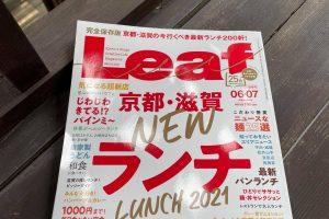\本日発売のLeaf6.7月合併号に掲載いただきました/