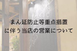 【まん延防止等重点措置の適用に伴う当店の営業について】